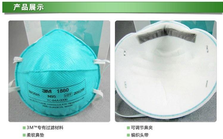 3m1860 n95 医用防护口罩